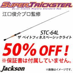【在庫限定50%OFF】ジャクソン スーパートリッ...