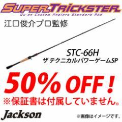 【在庫限定50%OFF】ジャクソン スーパートリックスター STC-66H (ベイトモデル) 【送料無料】 ※特価品につき保証書なし