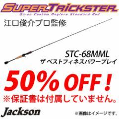 【在庫限定50%OFF】ジャクソン スーパートリックスター STC-68MML (ベイトモデル) 【送料無料】 ※特価品につき保証書なし