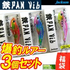 【在庫限定40%OFF】ジャクソン 爆釣テッパンバ...
