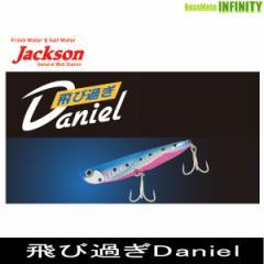 ジャクソン 飛び過ぎダニエル 30g 【メール便配送可】