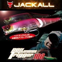 ●ジャッカル ボイルトリガー100 【メール便配送可】 【ts05】