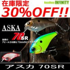 ●ジャッカル アスカ 70SR 【メール便配送可】 【ts05】