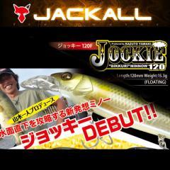 ●ジャッカル ジョッキー120F 【メール便配送可】 【ts05】