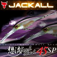 ●ジャッカル 想流 ソウルシャッド 45SP(1) 【メール便配送可】