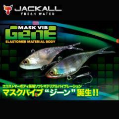 ●ジャッカル マスクバイブ ジーン 55 【メール便配送可】