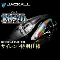 ●ジャッカル RE70 S-LIMITED サイレント仕様 (シンキング) 【メール便配送可】