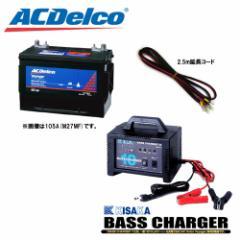 ボイジャーバッテリー&充電器セット 延長コード付き 105A(M27MF) (キサカ充電器) 【送料無料】