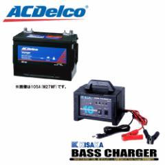 ボイジャーバッテリー&充電器セット 延長コード無し 105A(M27MF) (キサカ充電器) 【送料無料】