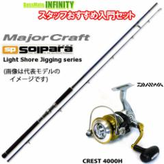 ●メジャークラフト ソルパラ SPS-962LSJ+ダイワ 16 クレスト 4000H(ハイギヤ仕様) 【ライトショアジギング入門セット】