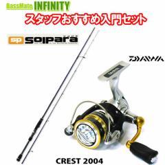 ●メジャークラフト ソルパラ SPS-S792M ソリッドティップ+ダイワ 16 クレスト 2004 【メバル・アジング入門セット】