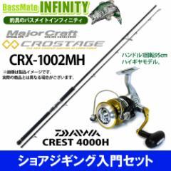 ●メジャークラフト クロステージ CRX-1002MH+ダイワ 16 クレスト 4000H 【ショアジギング入門セット】