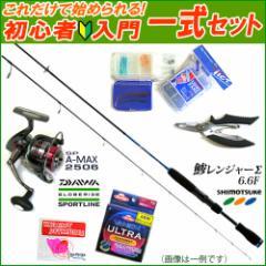 これだけで始められる!アジング入門 一式セット (鯵レンジャー シグマ 6.6F+SP A-MAX 2506) 釣り/セット/ビギナー/初心者/リール