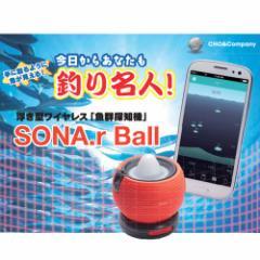 ●スマートフォン連携/浮き型ワイヤレス魚群探知機 ソナーボール(SONA.r Ball) 【送料無料】