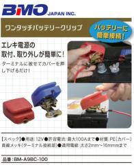 ●BMOジャパン ワンタッチバッテリークリップ BM-A9BC-100