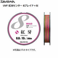 ●ダイワ UVF 紅牙センサー 8ブレイド+Si 200m (0.8-1.5号) 【メール便配送可】