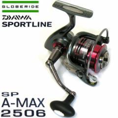 【在庫限定特価】【送料無料】グローブライド(ダイワ) スポーツライン SPORTLINE SP A-MAX 2506【sa00】