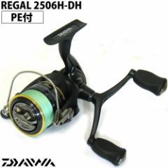 ●ダイワ 16 リーガル 2506H-DH (PE0.8号-130m付)