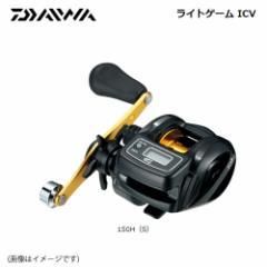 ●ダイワ ライトゲーム ICV 150H (S) シングルハンドル (右ハンドル)