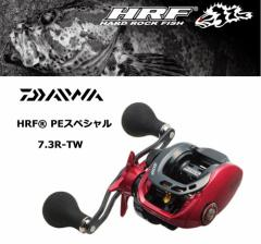 ●ダイワ HRF PEスペシャル 7.3R-TW (右ハンドル)
