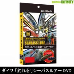 【在庫限定40%OFF】【DVD】ダイワ 釣れる!シーバスルアー DVD(80分)+スペシャルカラールアーセット 【メール便配送可】 【sale07】