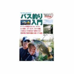 ●【本】バス釣り入門 つり人社 《付録DVD付》