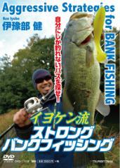 ●【DVD】イヨケン流ストロングバンクフィッシング 伊豫部健 【メール便配送可】