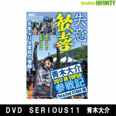 ●【DVD】SERIOUS シリアス 11(2017JB TOP50参戦記 1st&2ndSTAGE編) 青木大介 【メール便配送可】