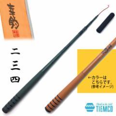 ●ティムコ 幸釣 二三四 (コウチョウ 234) カラシ
