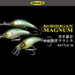 ●デプス Deps コリガンマグナム150 ラルトイン 【メール便配送可】