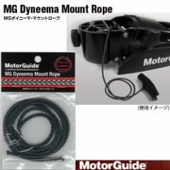 ●モーターガイド MGダイニーマ マウントロープ 【メール便配送可】