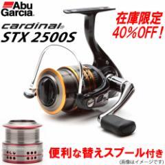 【在庫限定40%OFF】アブガルシア Abu カーディナルSTX 2500S スペアスプール付(レッド)