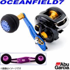●アブガルシア OCEANFIELD オーシャンフィールド7(右ハンドル) ダブルハンドル付き 【送料無料】【ts02】