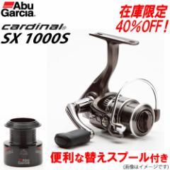 【在庫限定40%OFF】アブガルシア Abu カーディナルSX 1000S BOX スペアスプール付(レッド)