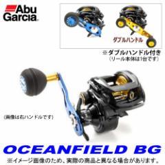 ●アブガルシア オーシャンフィールド BG-L(左ハンドル) ダブルハンドル付き 【送料無料】