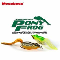 ●メガバス ポニーフロッグ 【メール便配送可】 【mb5】