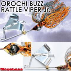 ●メガバス オロチ ラトルバイパージュニア (1/4oz) 【ts05】