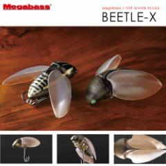 ●メガバス BEETLE-X ビートルX 【メール便配送可】 【mb5】