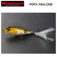 ●メガバス POP-X アバロン 【メール便配送可】 【mb5】