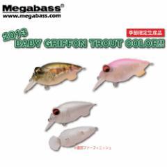 ●メガバス ベビーグリフォン トラウト (季節限定生産品) 【メール便配送可】 【ts05】