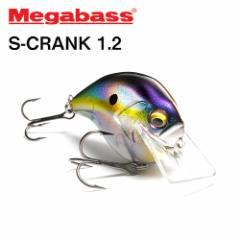 ●メガバス S-CRANK Sクランク 1.2 (1) 【メール便配送可】 【mb5】