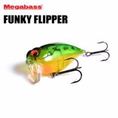 ●メガバス FUNKYFLIPPER ファンキーフリッパー 【メール便配送可】 【mb5】