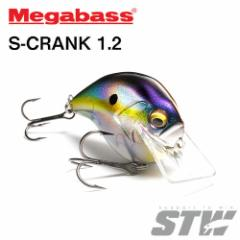 ●メガバス S-CRANK Sクランク 1.2 (2) 【メール便配送可】 【mb5】