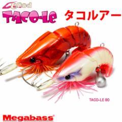 ●メガバス 8Pod エイトポッド TACO-LE タコーレ...