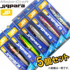 【20%OFF】●メジャークラフト ジグパラ セミロング 60g おまかせ爆釣カラー5個セット(6) 【メール便配送可】