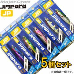【20%OFF】●メジャークラフト ジグパラ ショー...