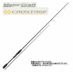 ●メジャークラフト クロステージ CRX-S792UL メバルモデル (ソリッドティップ)