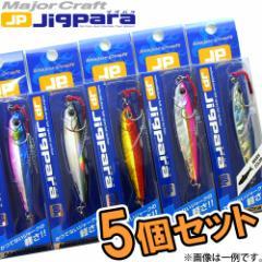 【20%OFF】●メジャークラフト ジグパラ ショート JPS 60g おまかせ爆釣カラー5個セット(49) 【メール便配送可】