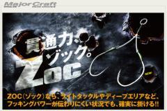 ●メジャークラフト Zoc ゾック アシストフック ...