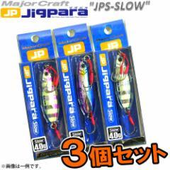 【18%OFF】●メジャークラフト ジグパラ スロー...